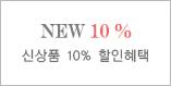 ��10%���